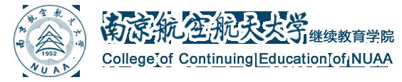 南京航空航天大学继续教育学院logo