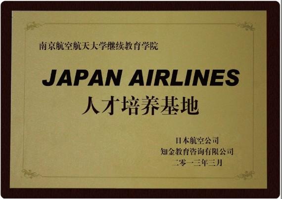 南京航空航天大学 人才培养基地