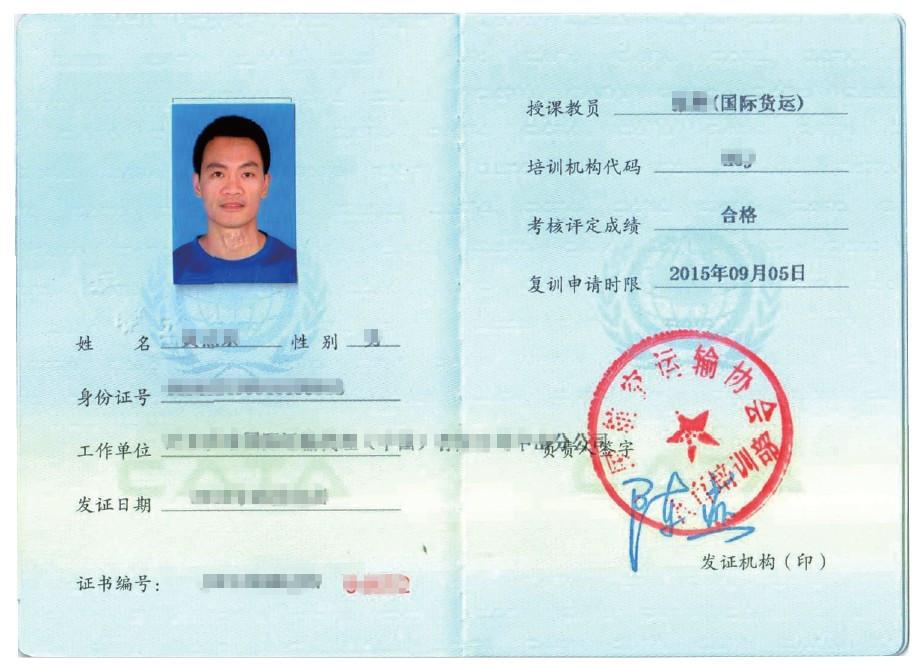 中国民用航空运输销售代理资格证书